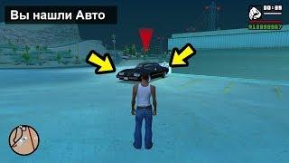 Никогда не садись в эту машину в GTA San Andreas...😱