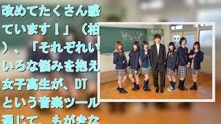 mqdefault - 私立恵比寿中学、新感覚音楽ドラマ主演 楽曲は川谷絵音プロデュース