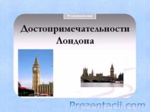 достопримечательности лондона презентация
