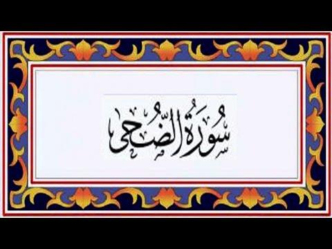 Quran93 все видео по тэгу на igrovoetv online