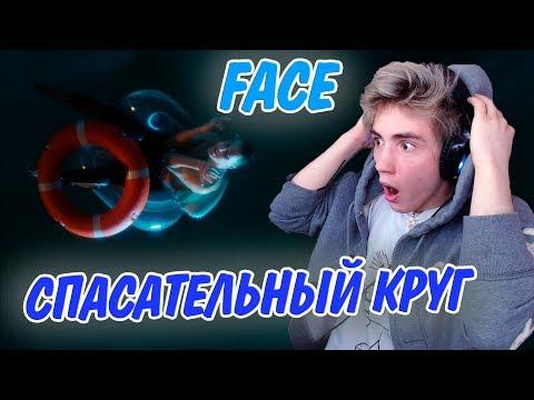 FACE – СПАСАТЕЛЬНЫЙ КРУГ Реакция | Фэйс | Реакция на Face спасательный круг клип