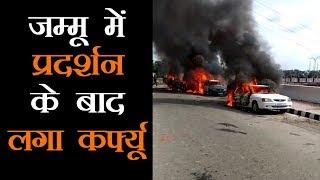 पुलवामा हमले के बाद जम्मू में कर्फ्यू, पाकिस्तान मुर्दाबाद के लग रहे नारे