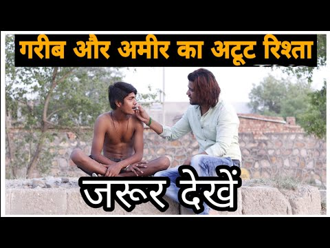 गरीब VS अमीर || Waqt Sabka Badalta Hai Time changes ||Jammy Brothers ||