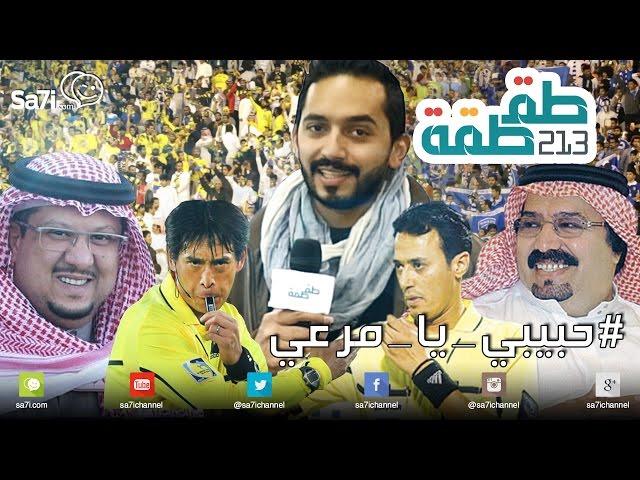 طقطقة 213 - مباراة النصر والهلال