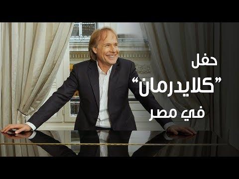 أشهر عازف بيانو في العالم يشدو في القاهرة