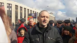 Москва митинг КПРФ.