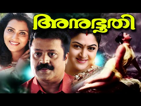 Malayalam Full Movie 1997 || Anubhoothi | Classic Movie Ft. Suresh Gopi, Khushboo, Jagathy Sreekumar