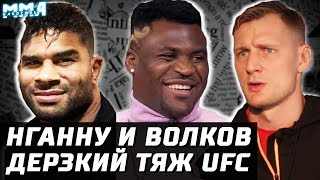 Нганну и Волков: разборки. Новый самый дерзкий тяж UFC. Холлоуэй за Конора. Хабиб подготовка к Тони