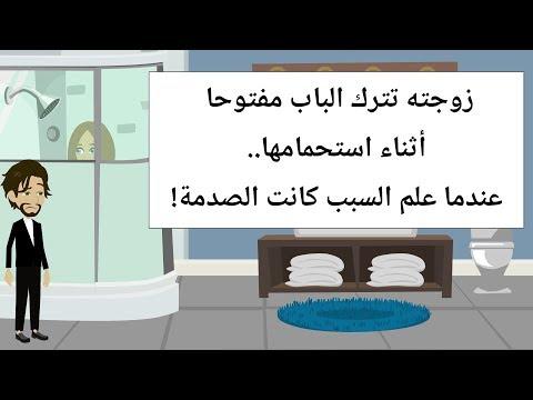 زوجته تترك الباب مفتوحا أثناء استحمامها..عندما علم السبب كانت الصدمة!
