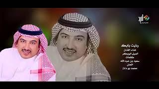 اغاني حصرية رديت بابك .. غناء الفنان/ اصيل ابوبكر HD تحميل MP3