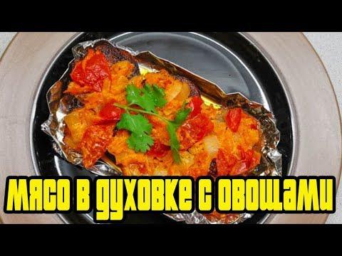 Мясо в духовке с овощами.СОЧНОЕ МЯСО В ДУХОВКЕ.