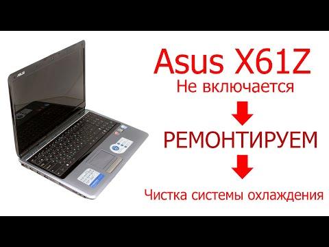 Restori.ru Asus X61Z Не включается. Ремонтируем