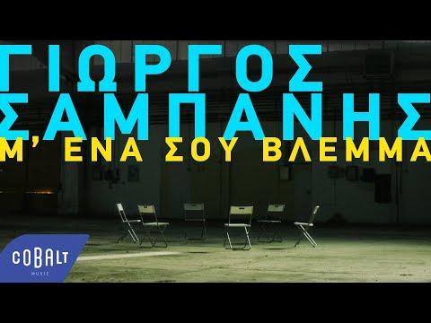 Γιώργος Σαμπάνης - Μ' Ένα Σου Βλέμμα