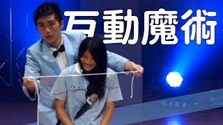 魔術師和女高中生的互動讓全場觀眾都笑翻了│丁興毅