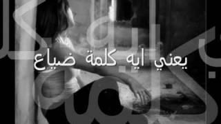 تحميل اغاني لحظة وداع محمد كمال .. Te3bt & Gero7,Ma7mOuD,7eGazY MP3