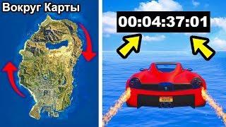 Так я проехал вокруг всю карту GTA 5...😱