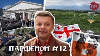 Парфенон #12: Опять нагайки? Грузины пьют и поют. Как перебили дворян. Жизнь - сплошное фото