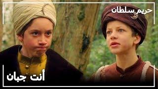 اغاني طرب MP3 شجار بين الأمير سليم و بيازيد - حريم السلطان الحلقة 85 تحميل MP3