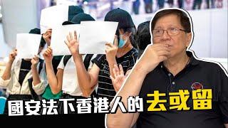 國安法下香港人的去或留 去留肝膽兩崑崙〈蕭若元:理論蕭析〉2020-07-06