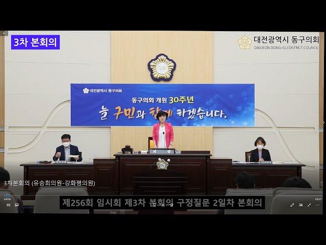 제256회 임시회 제3차 본회의(유승희 의원, 강화평 의원 구정질문) 대표이미지