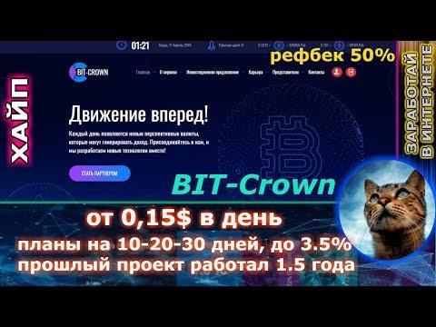 bit-crown - до 3.5% в сутки опытный админ ( в перспективе баунти )
