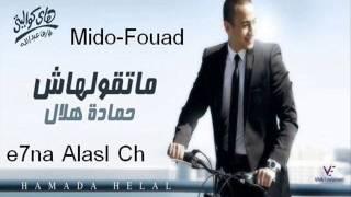 تحميل اغاني حماده هلال - جون | النسخه الاصليـه MP3