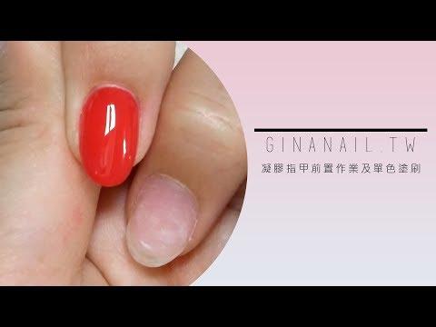 凝膠指甲DIY-前置作業與單色塗佈