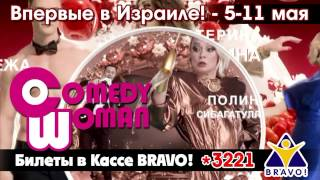 Самое лучшее женское юмористическое шоу России Comedy woman
