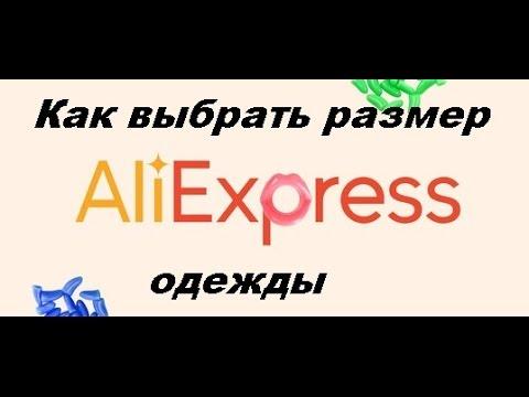 Как выбрать размер одежды на Алиэкспресс