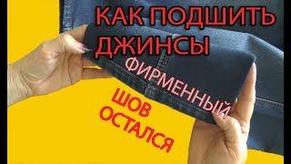 Как подшить джинсы с сохранением фирменного шва