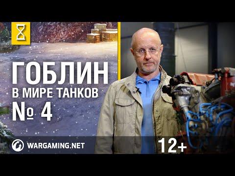 «Эволюция танков с Дмитрием Пучковым». Двигатель