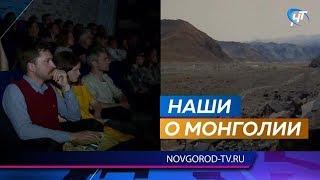 В Великом Новгороде прошла премьера фильма Всеволода Амелина «Страна вечно синего неба» о Монголии