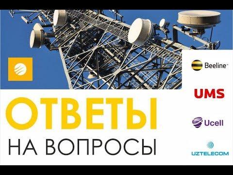 Ответы от руководителей сотовых операторов Узбекистана на вопросы Uzlife