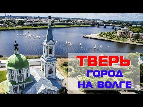 Тверь -  город на Волге