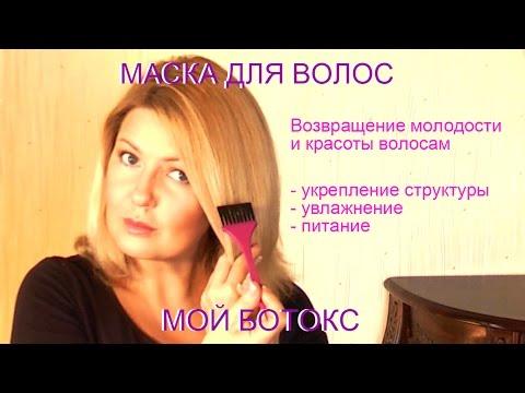 Маска для волос: увлажнение. питание, укрепление.