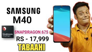 Samsung Galaxy M40 - 48MP Camera, Indisplay Fingerprint