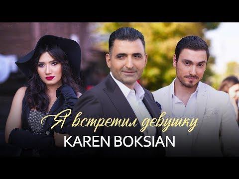 Karen Boksian - Я встретил девушку
