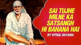 Sai Tujhe Milne Ka Satsangh Hi Bahana Hai by   - YouTube