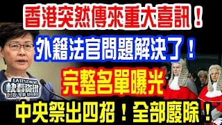 香港突然傳來重大喜訊!外籍法官問題解決了!中央這四招太狠!洋大人爭先恐後主動辭職!