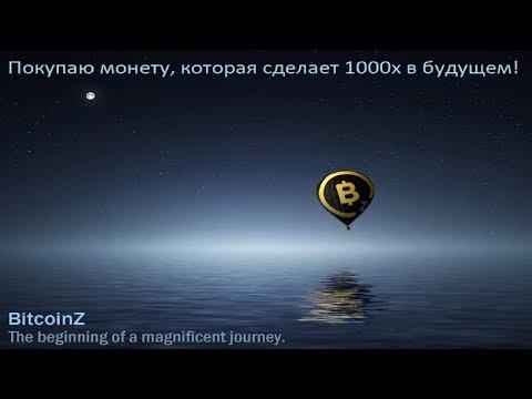 Как вывести сатоши на криптобиржу//Покупаем перспективную монету BitcoinZ (BTCZ)