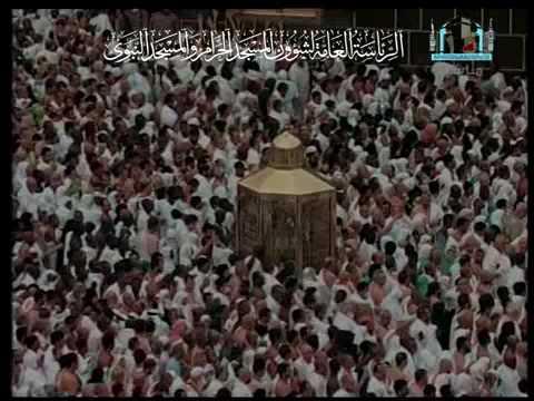 خطبة العيد - مكة - Eid Khutbah Makkah 27 – 11 –2009