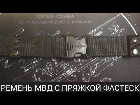 Обзор ремня МВД нового образца.