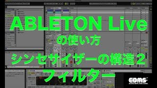 DTM講座 ABLETON Live シンセサイザーの構造2 フィルター