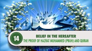 The Proof of Prophet Muhammad & The Quran