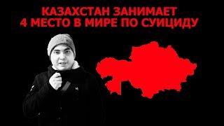 Почему в Казахстане много самоубийств?