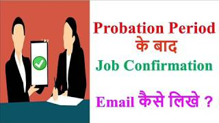 Job Confirmation Request Email कैसे लिखे   Probation Period Email   Email for Job Confirmation  