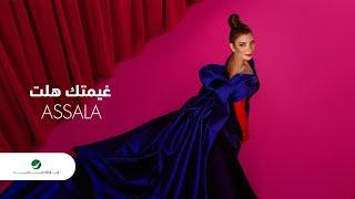 تحميل اغاني Assala ... Gheymitak Hallat - 2020 | أصالة ... غيمتك هلت - بالكلمات MP3