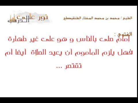 فتوى: إمام صلى بالناس و هو على غير طهارة فهل يلزم المأموم أن يعيد الصلاة  أيضا أم تقتصر ...
