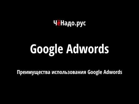 , title : 'Преимущества использования Google Adwords  Курс по Google Adwords