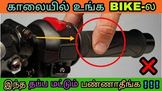 Unknown bike riding mistake while starting bike at morning in Tamil | தமிழில் | Mech Tamil Nahom
